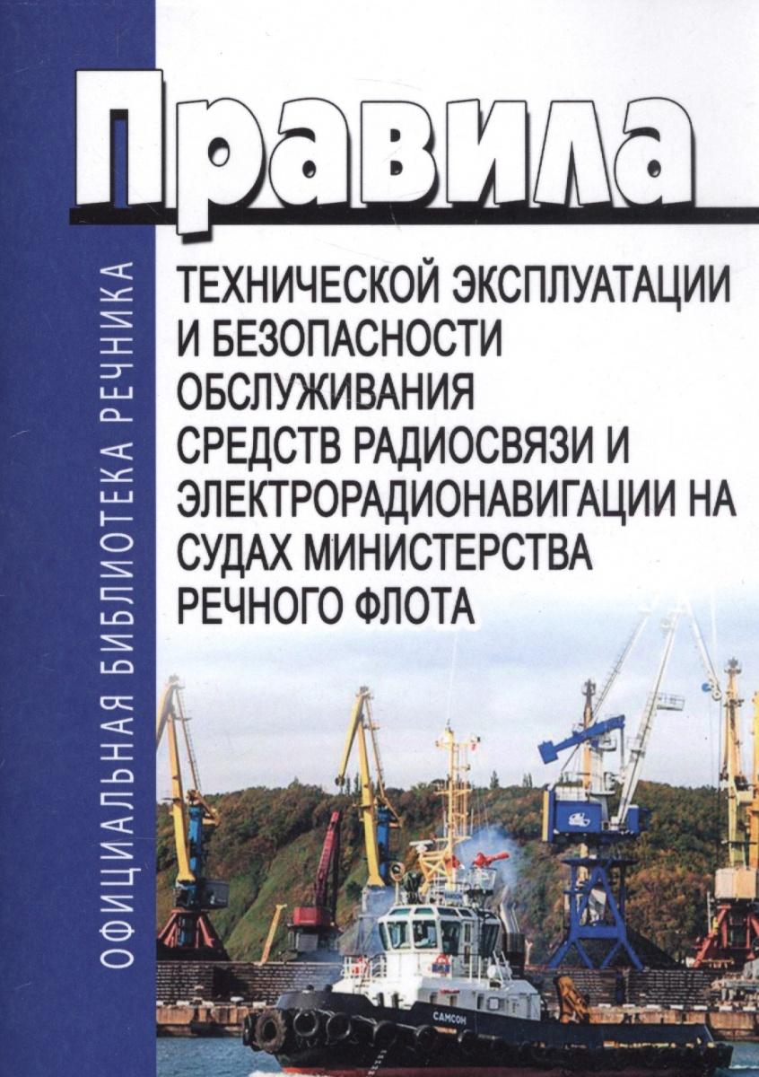 Правила технической эксплуатации и безопасности обслуживания средств радиосвязи и электрорадионавигации на судах министерств речного флота