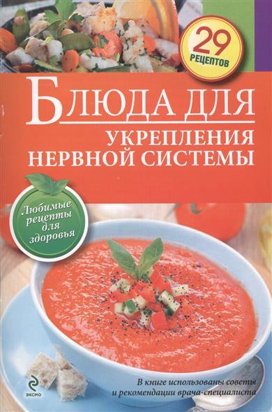Блюда для укрепления нервной системы. 29 рецептов