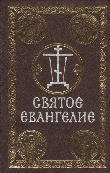 Святое Евангелие (на русском языке) святое евангелие богослужебное на церковнославянском языке