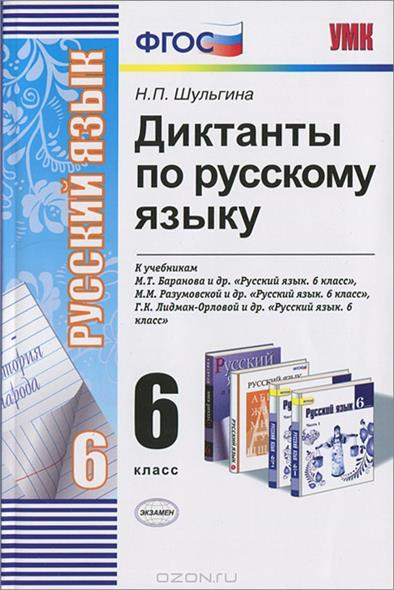 Диктанты по рус. языку 6 кл