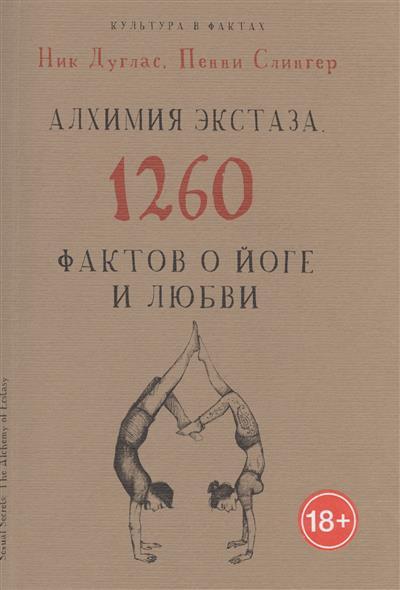 Дуглас Н., Слингер П. Алхимия экстаза. 1260 фактов о йоге и любви дуглас п до тебя