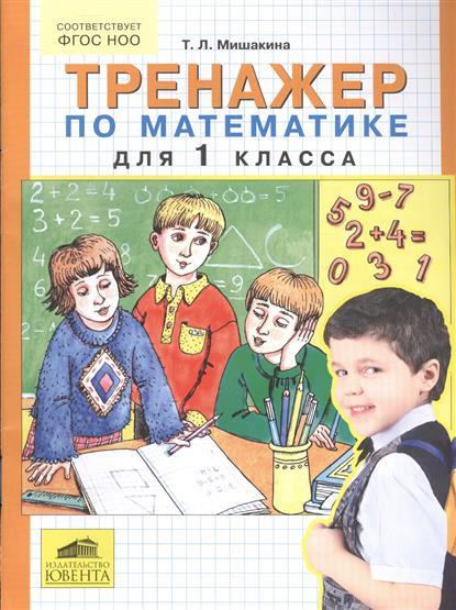 Мишакина Т. Тренажер по математике для 1 класса