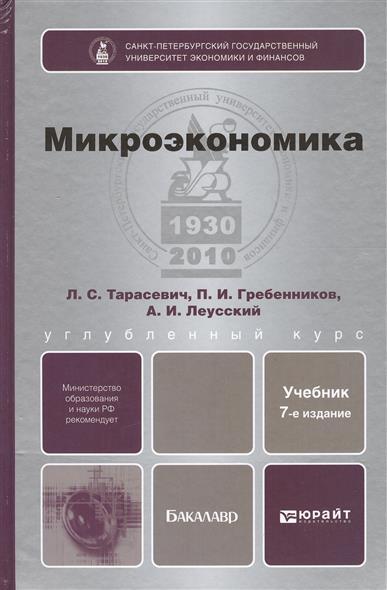 Микроэкономика Учеб.