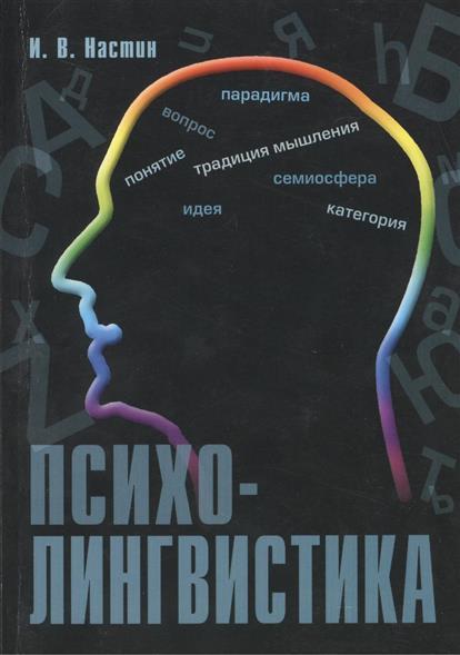 Настин И. Психолингвистика социальная психолингвистика хрестоматия