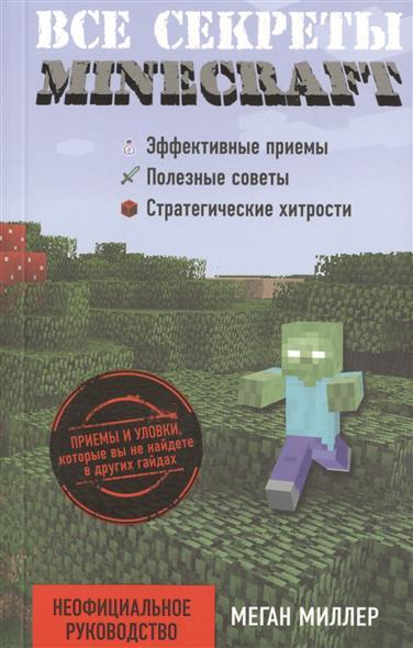 Миллер М. Все секреты Minecraft. Неофициальное руководство minecraft руководство по красному камню