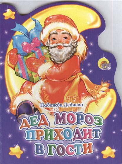 Детяева Н. Дед Мороз приходит в гости винклер ю авт сост дед мороз приходит в гости игры подарки загадки стихи с наклейками 3