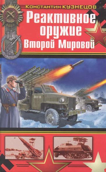 Реактивное оружие Второй Мировой