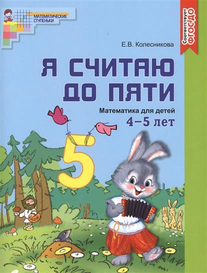 Колесникова Е. Я считаю до пяти. Математика для детей 4-5 лет математика я считаю до пяти рабочая тетрадь для детей 4 5 лет фгос до