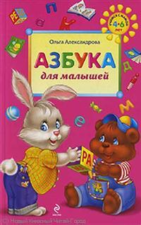 Александрова О. Азбука для малышей 4-6 л.