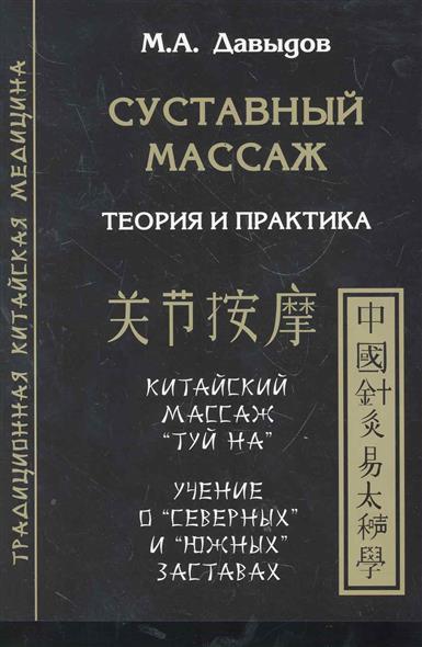 Давыдов М. Суставный массаж
