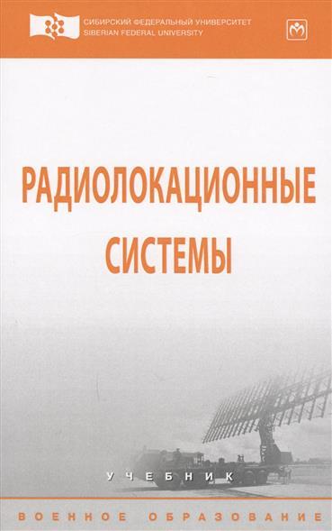 Бердышев В., Гарин Е., Фомин А., Тяпкин В., Фатеев Ю и др. Радиолокационные системы. Учебник ISBN: 9785160129006 бердышев в гарин е фомин а тяпкин в фатеев ю и др радиолокационные системы учебник