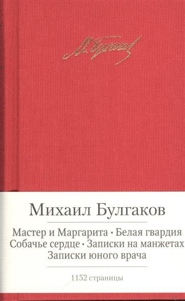 Булгаков М. Мастер и Маргарита. Белая гвардия. Собачье сердце. Повести и рассказы