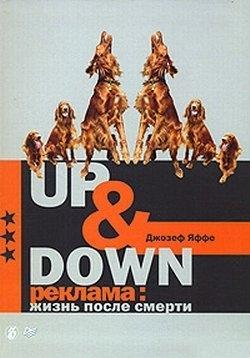 Up & Down Реклама Жизнь после смерти