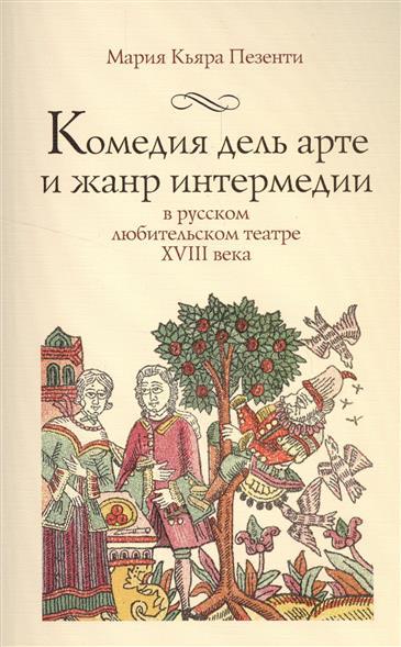 Комедия дель арте и жанр интермедии в русском любительском театре XVIII века