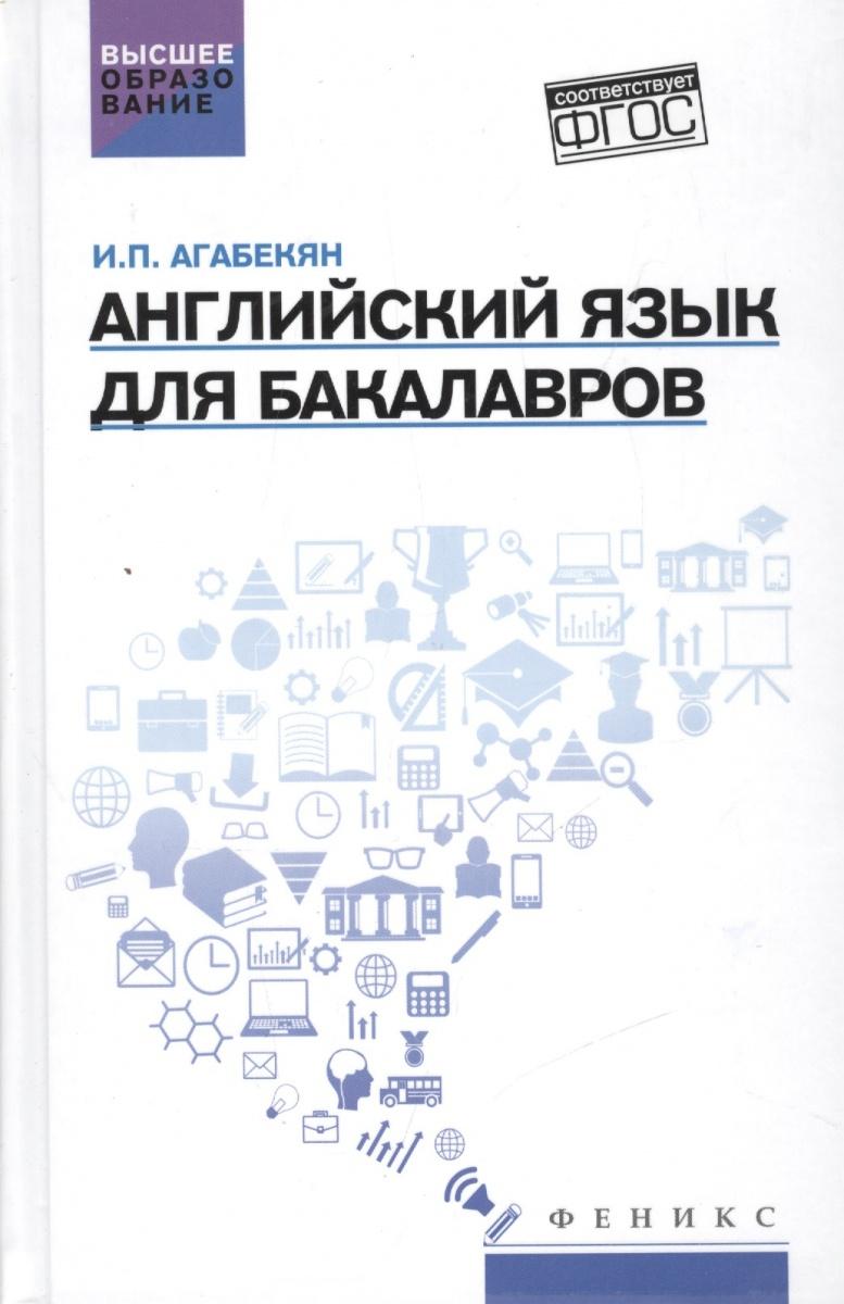 Учебник Английского Для Экономистов Агабекян Гдз