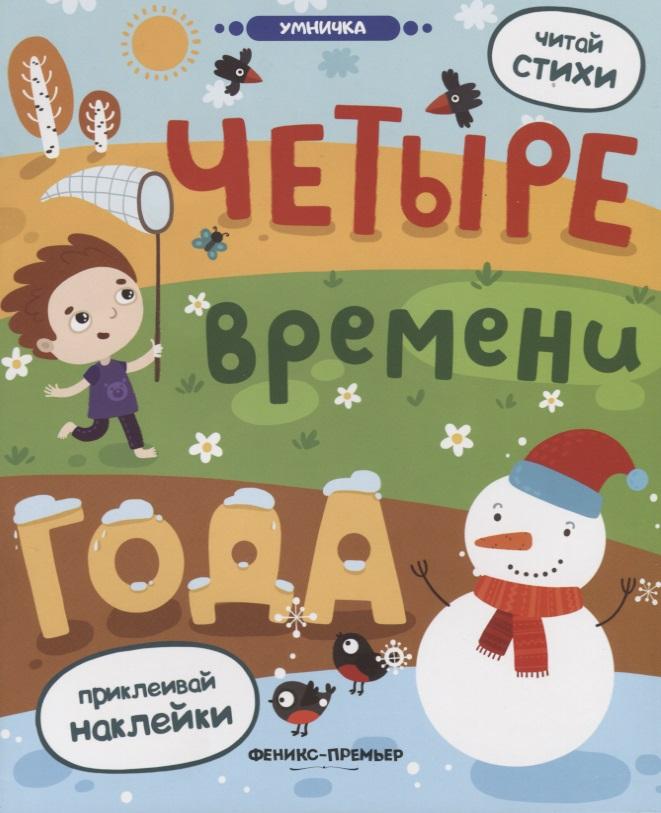 Разумовская Ю. (авт.-сост.) Четыре времени года. Книжка с наклейками