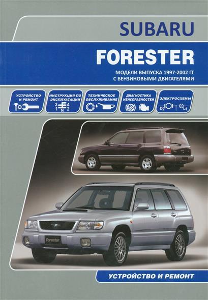 Subaru Forester. Модели выпуска 1997-2002 гг. с бензиновыми двигателями. Устройство, техническое обслуживание, ремонт ваз 2110 2111 2112 с двигателями 1 5 1 5i и 1 6 устройство обслуживание диагностика ремонт