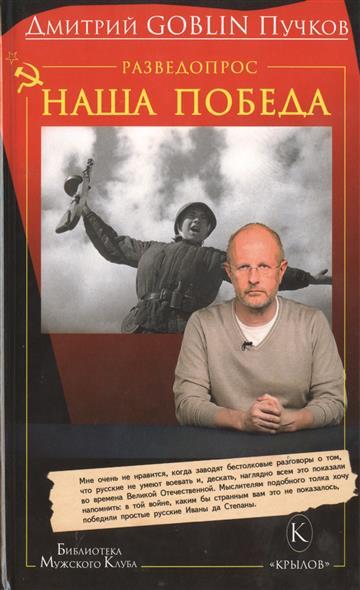 Пучков Д. Разведопрос. Наша победа ISBN: 9785422602599 союз наша победа специальный выпуск