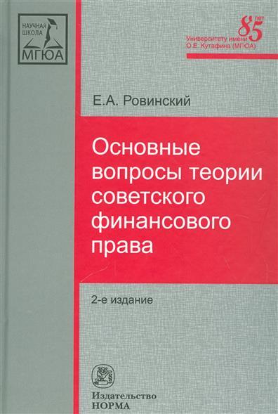 Основные вопросы теории советского финансового права