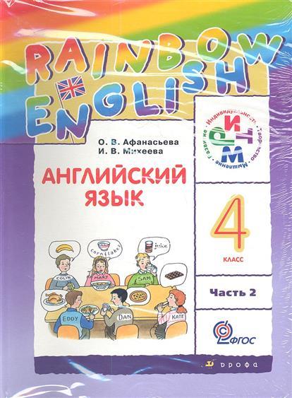 Афанасьева, Михеева: Английский язык 4 класс. И вот вторая Часть 2