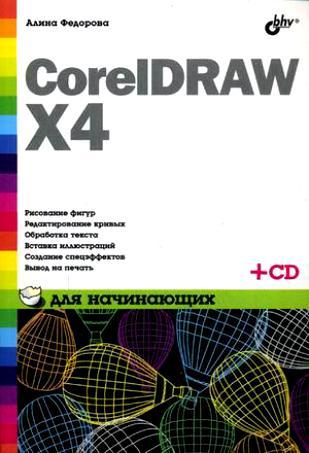 Федорова А. CorelDRAW X4 для начинающих комолова нина владимировна яковлева елена сергеевна самоучитель coreldraw x8