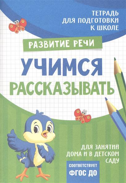 """Лаптева С. Тетрадь """"Развитие речи: Учимся рассказывать"""""""