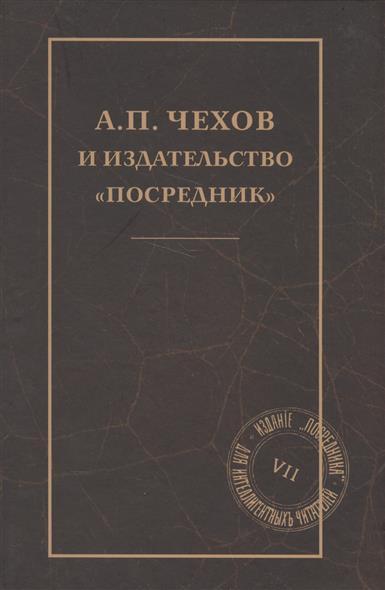 Михайлова Е. (сост.) А. П. Чехов и издательство