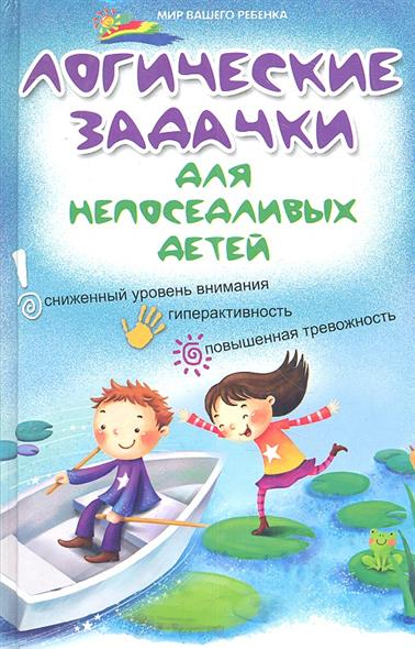 Логические задачки для непоседливых детей: сниженный уровень внимания, гиперактивность, повышенная тревожность