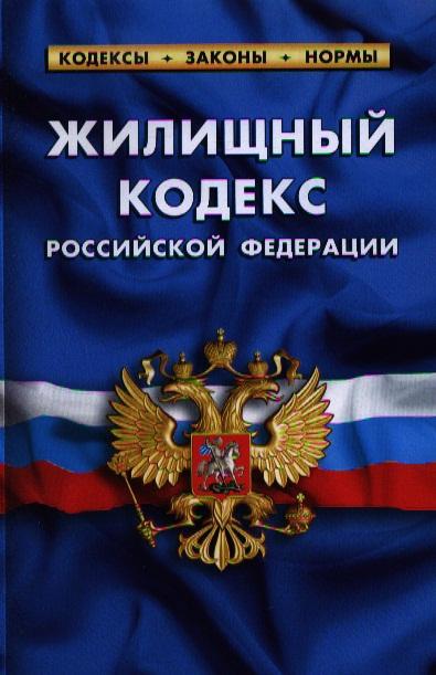 Жилищный кодекс Российской Федерации. По состоянию на 1 октября 2012 года