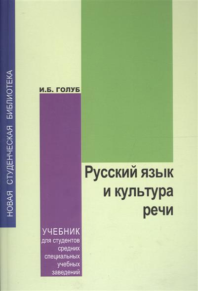 Голуб И. Русский язык и культура речи. Учебник для студентов средних специальных учебных заведений