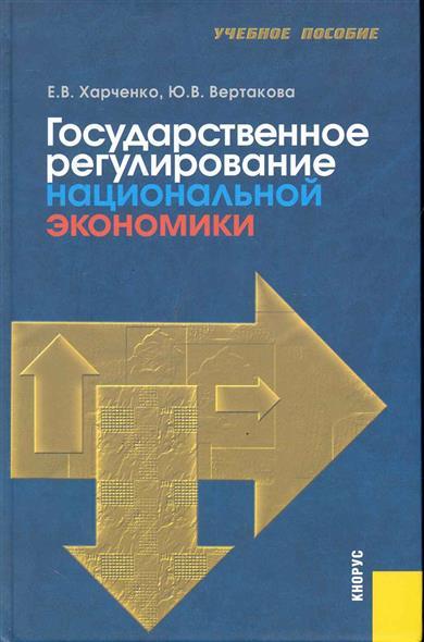 Харченко Е.: Государственное регулирование национальной экономики