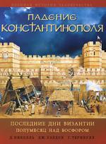 Падение Константинополя Последние дни Византии
