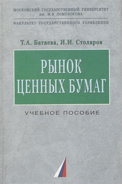 Батяева Т., Столяров И. Рынок ценных бумаг Батяева рынок ценных бумаг