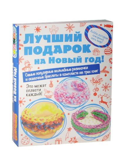 Лучший подарок на Новый год! Волшебные резиночки. Комплект 3: Самые популярные браслеты из резиночек. Волшебные резиночки. Сказочные браслеты (комплект из 3 книг)