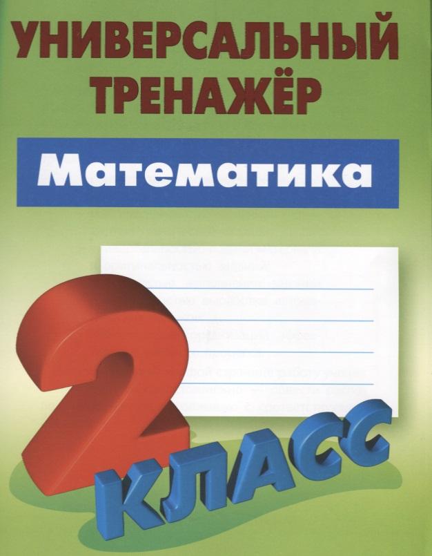 Петренко С. Математика. 2 класс петренко с в математика 2 класс тетрадь тренажер