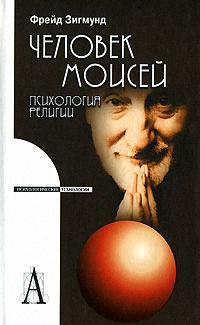 Фрейд З. Человек Моисей 2007 психология религии
