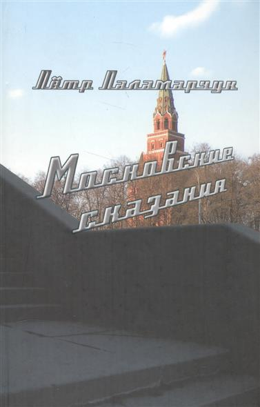 Паламарчук П. Московские сказания. московские сторожевые