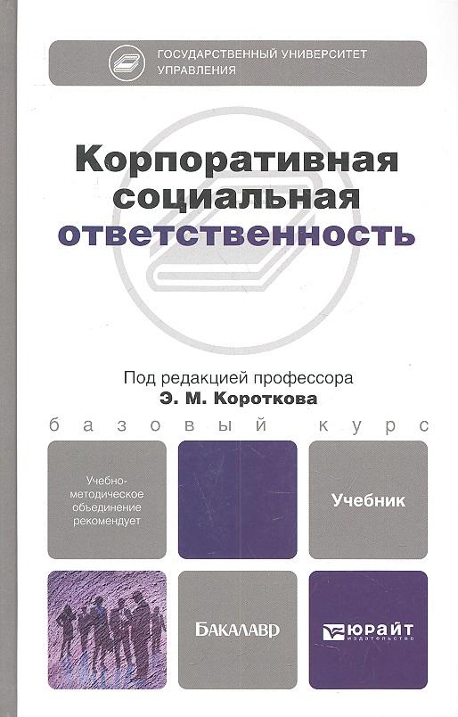Коротков Э. (ред.) Корпоративная социальная ответственность. Учебник для бакалавров