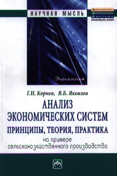 Корнев Г., Яковлев В. Анализ экономических систем. Принципы, теория, практика на примере сельскохозяйственного производства. Монография