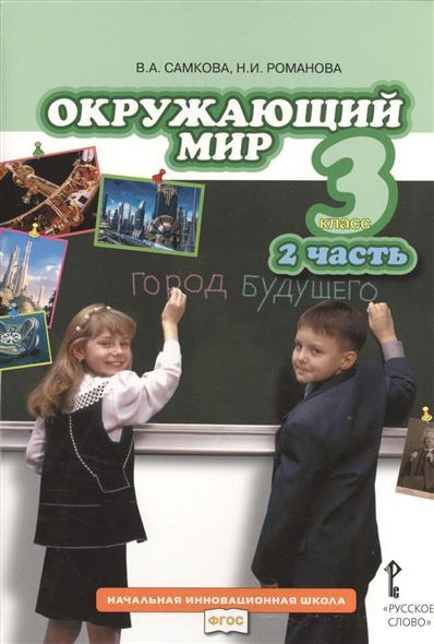 Окружающий мир. 3 класс, 2 часть. Учебник
