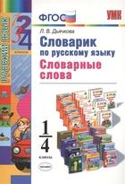 Словарик по русскому языку. Словарные слова. 1-4 класс. Ко всем действующим учебникам