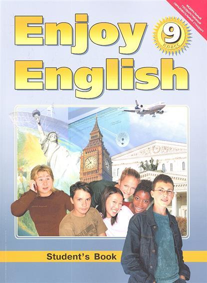 Английский язык: Английский с удовольствием. Enjoy English. Учебник для 9 класса общеобразовательных учреждений. 2-е издание, исправленное и переработанное