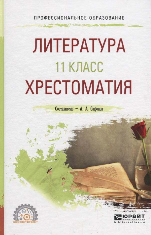 Сафонов А. (сост.) Литература. 11 класс. Хрестоматия. Учебное пособие для СПО