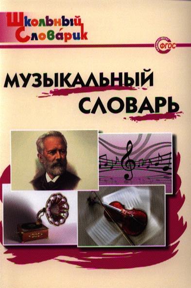 Давыдова М. (сост.) Музыкальный словарь. Начальная школа