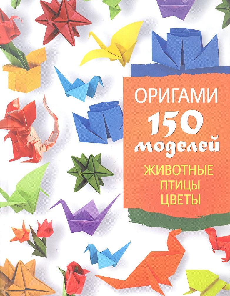 Оригами. 150 моделей. Животные. Птицы. Цветы.