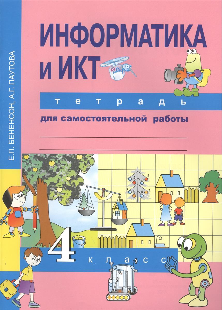 Бененсон Е., Паутова А. Информатика и ИКТ. 4 класс. Тетрадь для самостоятельной работы информатика 4 класс