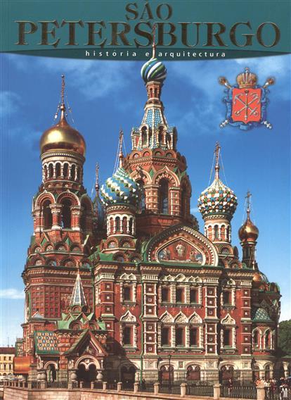 Альбедиль М. Sao Petersburgo. Historia e arquitectura