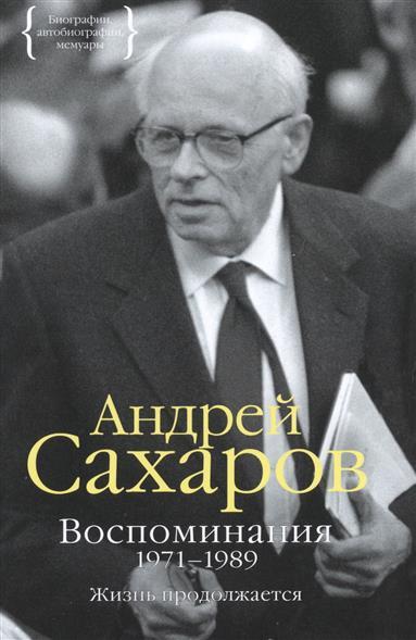 Сахаров А. Воспоминания 1971-1989. Жизнь продолжается ISBN: 9785389103238 просто жизнь воспоминания