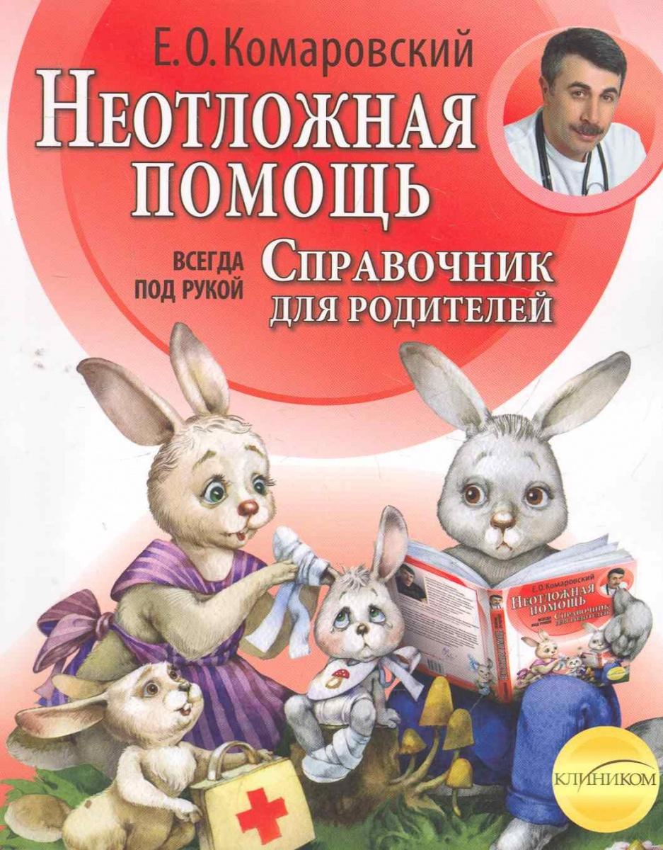 Комаровский Е. Неотложная помощь Справочник для родителей...