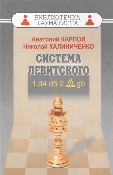 Карпов А., Калиниченко Н. Дебют ферзевых пешек - 1. Система Левитского. 1.d4 d5 2.Cg5 карпов а калиниченко н дебют ферзевых пешек 1 система левитского 1 d4 d5 2 cg5